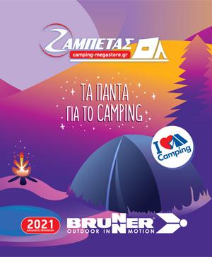 Κατάλογος Brunner 2021
